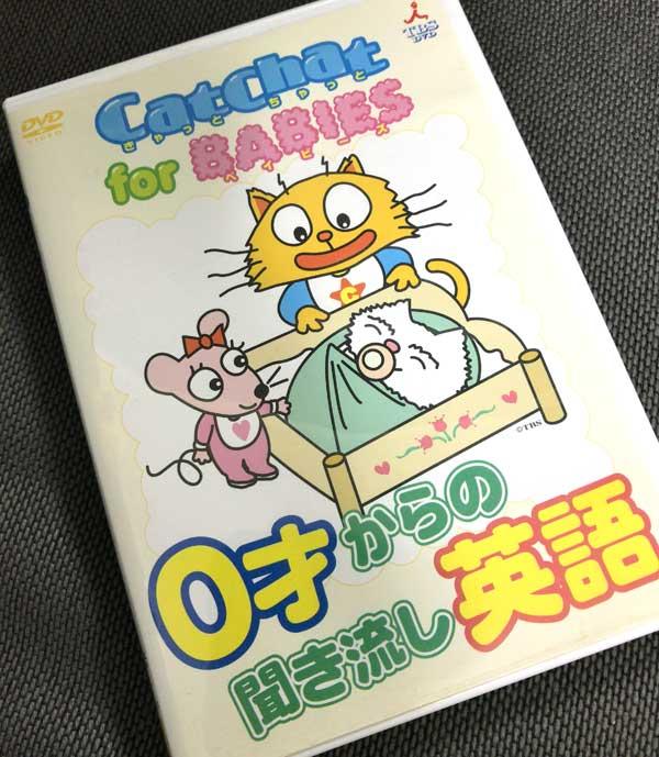 初めて子どもに英語を学ばせたいならこのDVDが断然オススメ!_01