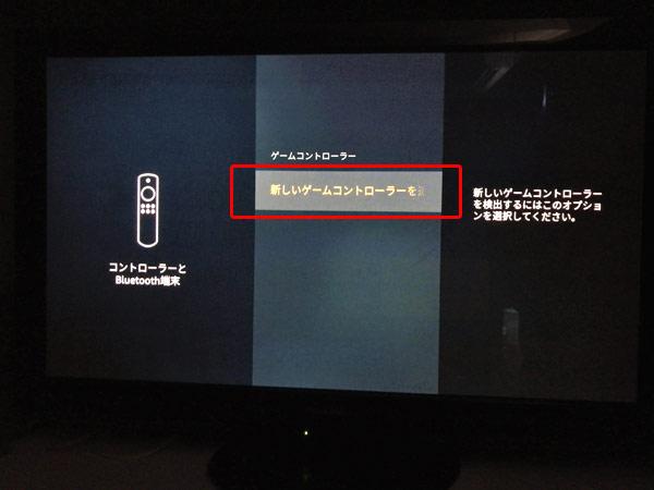 Amazon Fire TVゲームコントローラー接続