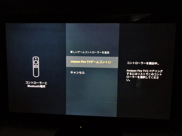Amazon Fire TVコントローラーを検出中