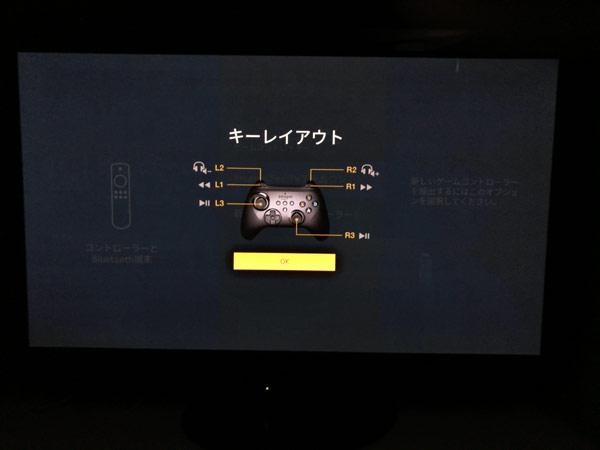 Fire TVゲームコントローラー キーレイアウト