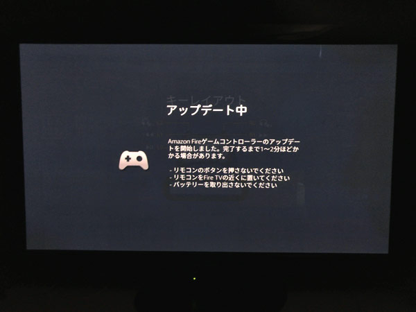 Fire TVゲームコントローラーのアップデート中