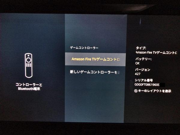 Fire TVゲームコントローラー追加完了