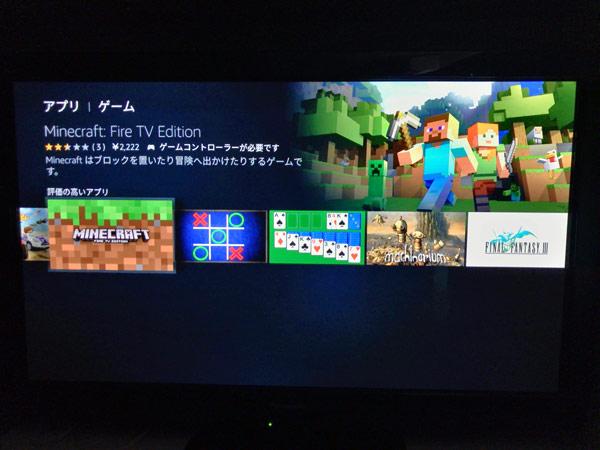 Fire TVでのマインクラフトアプリ
