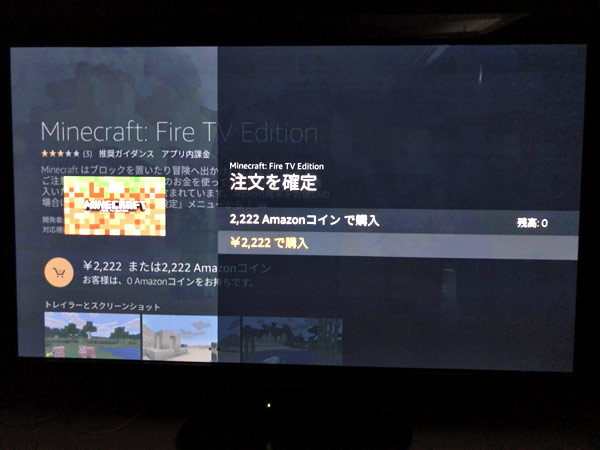 Fire TVでマインクラフトアプリを購入