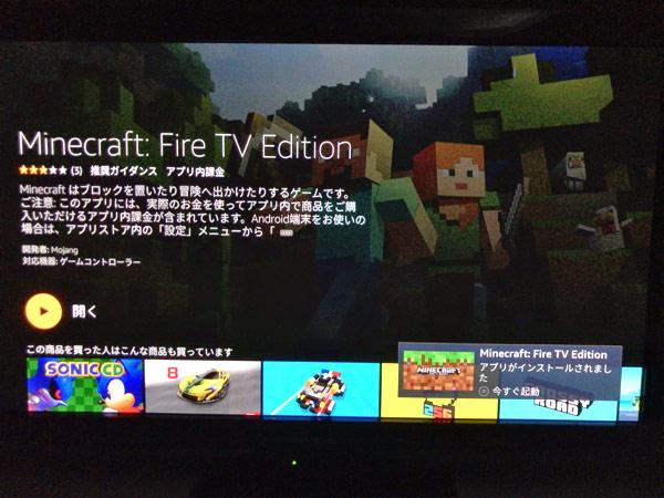 Fire TVマインクラフトインストール