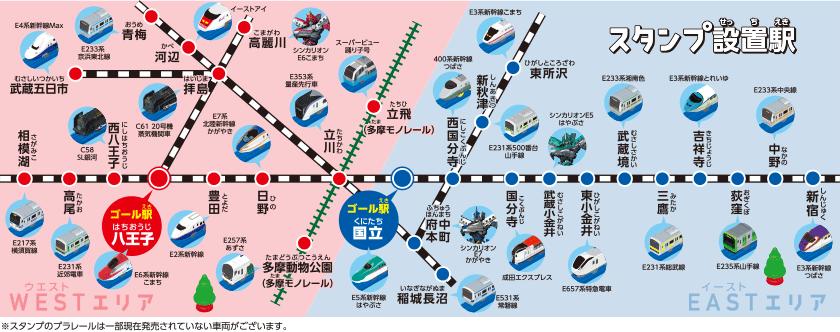 画像引用:JR東日本八王子支社|プラレールスタンプラリー