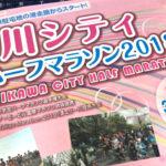 【青梅マラソン2018&立川シティハーフマラソン2018】エントリー完了!