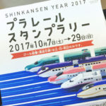 【プラレールスタンプラリー2017】5駅ゴール賞で自由帳をゲットしました
