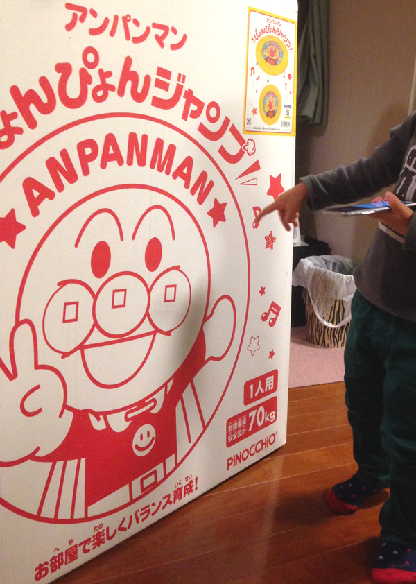 子どもの運動神経を鍛えるトランポリン「アンパンマン ぴょんぴょんジャンプ」