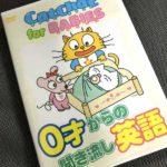 【CatChat for BABIES】子ども英語教材の初めの一歩はこのDVDが断然オススメ!