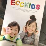 【4歳~5歳】英会話スクールECC KIDS(ECCキッズ)に一年通って気付いたこと