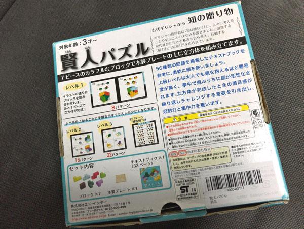 子どもの頭を良くする『賢人パズル』:箱の裏面