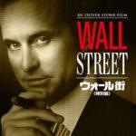 【映画レビュー】ウォール街/ウォールストリート
