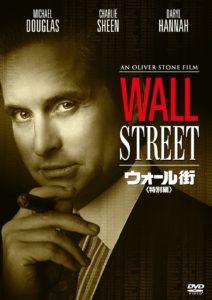 ウォール街/ウォール・ストリート
