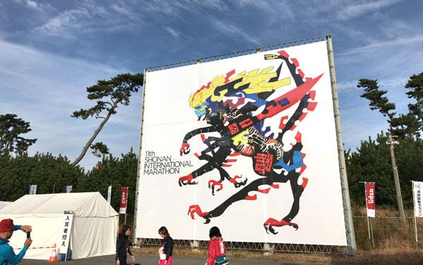 【初フルマラソン】湘南国際マラソンに参加して思ったこと