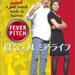 【映画レビュー】ぼくのプレミアライフ フィーバーピッチ【僕が元日にサッカー観戦に行けた理由】