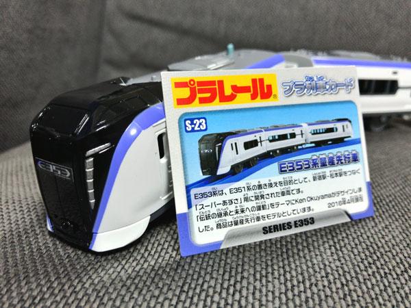 プラレール(E353系)