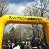 ランニングフェスタin昭和記念公園2017に親子ランで2km完走しました