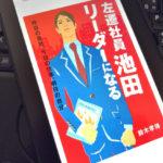 【リーダーシップがわかる本】『左遷社員池田 リーダーになる: 昨日の会社、今日の仕事、明日の自分 / 鈴木孝博』