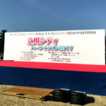 【立川シティハーフマラソン2017】結果発表!(写真あり)