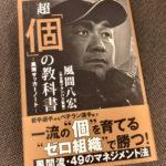 【サッカー監督のマネジメント術】『超「個」の教科書 -風間サッカーノート- / 風間八宏』