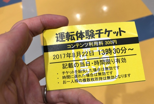 京王れーるランドの運転体験チケット