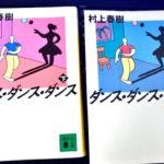 【高度資本主義社会と考え方のシステム】『ダンスダンスダンス』/村上春樹