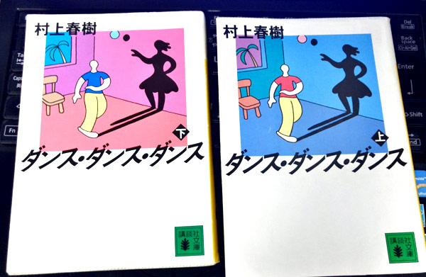 『ダンスダンスダンス』/村上春樹