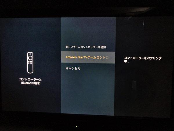Fire TVゲームコントローラーをペアリング