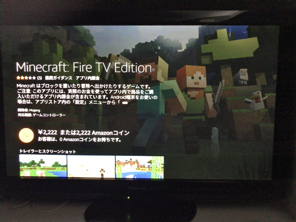 マインクラフトFire TVエディション