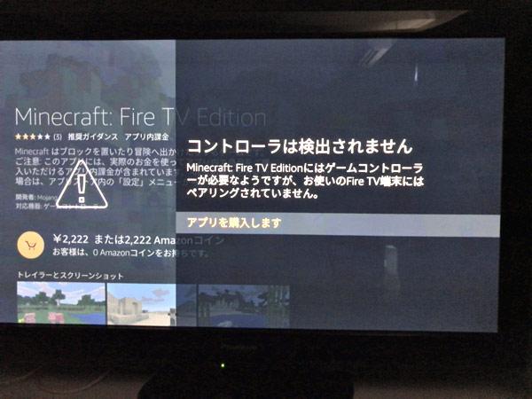 マインクラフトFire TVエディションにはゲームコントローラーが必要