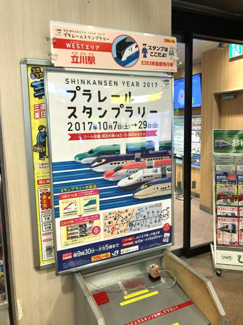 【プラレールスタンプラリー2017】立川駅
