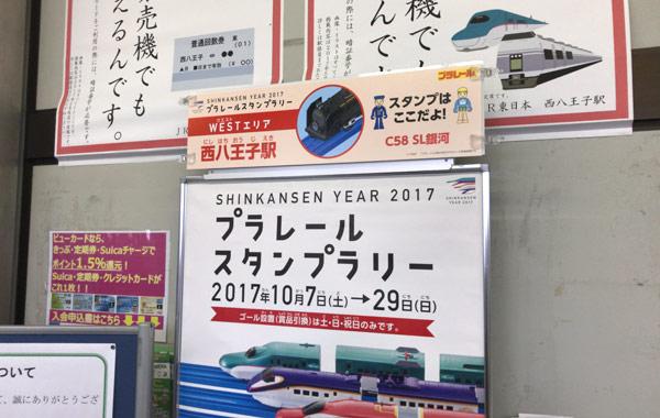 【プラレールスタンプラリー2017】西八王子