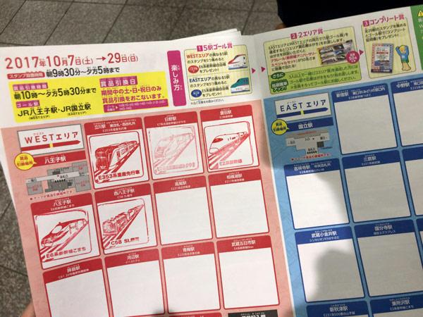 【プラレールスタンプラリー2017】5駅ゴール