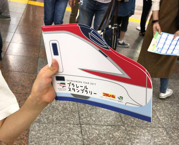 【プラレールスタンプラリー2017】E5系新幹線自由帳