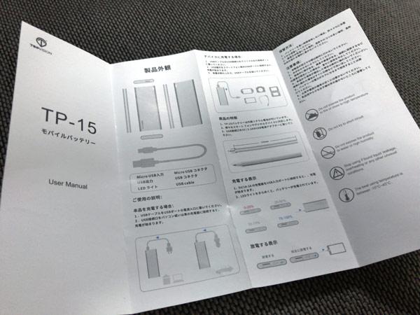 TOPVISION超薄型軽量モバイルバッテリー