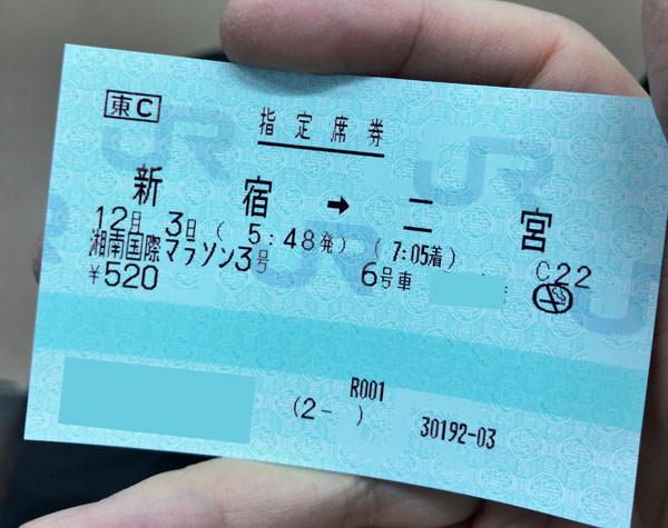 湘南国際マラソン3号