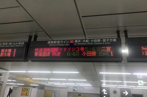 新宿駅の湘南国際マラソン3号