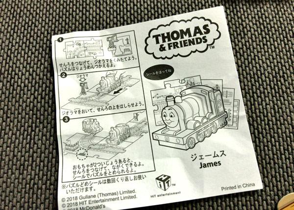 【ハッピーセット】2018年1月はトーマス!ジェームスとハロルドが当たりました!