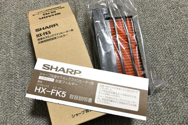 シャープ 加湿セラミックファンヒーター用 別売加湿フィルター HX-FK5