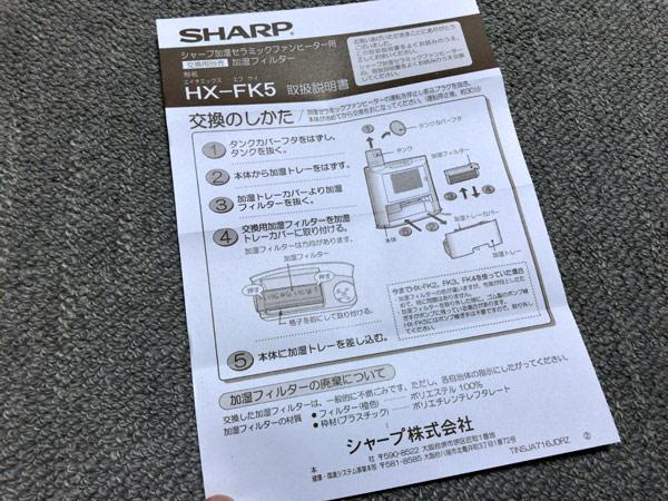 シャープ 加湿セラミックファンヒーター用 別売加湿フィルター HX-FK5 説明書
