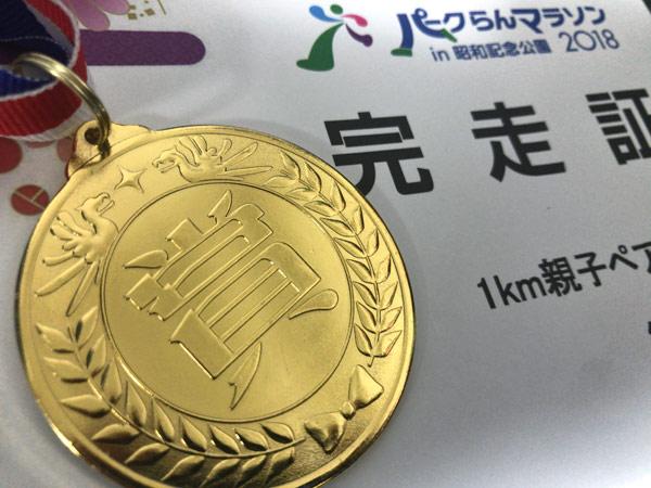 【親子ラン】パークらんマラソンin昭和記念公園2018で1キロ走ってきました