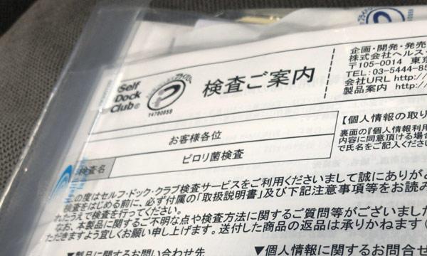 ピロリ菌の検査キット
