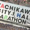 【立川シティハーフマラソン2018】準備と目標タイム。あれ、参加賞は・・・