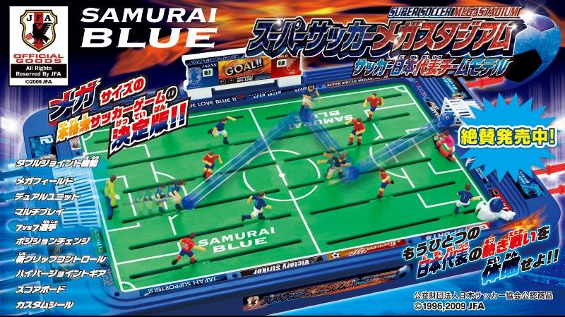 画像出典:スーパーサッカーメガスタジアム サッカー日本代表チームモデル