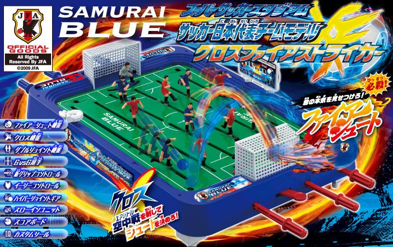 画像出典:スーパーサッカースタジアム サッカー日本代表チームモデル クロスファイアストライカー