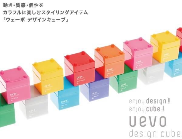 「ウェーボ デザインキューブ[スタイリング]|デミ コスメティクス」より画像引用