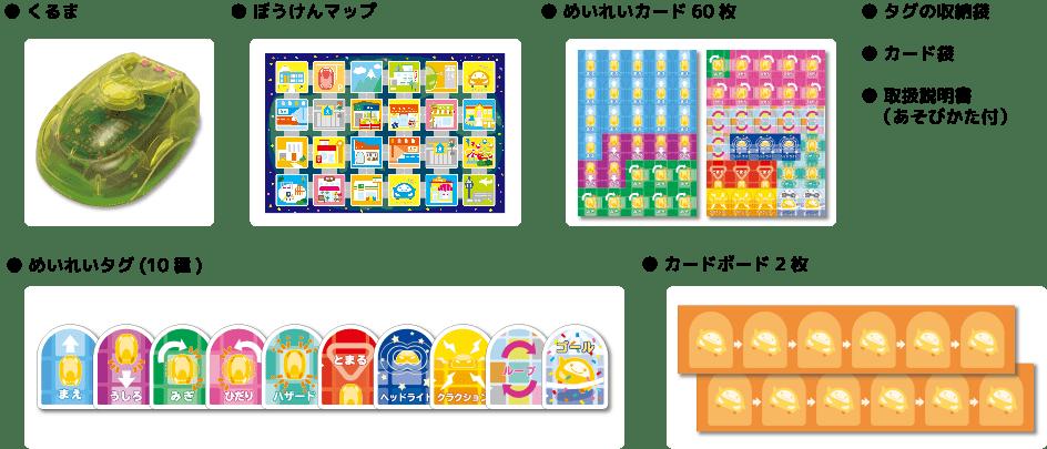 日本おもちゃ大賞受賞!カードでピピッと はじめてのプログラミングカー