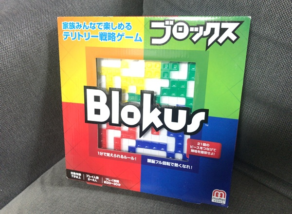 【ブロックス】ルールは簡単!でも攻略法は難しい親子のオススメゲーム(2人用の遊び方も紹介)