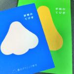 【鼻の手術体験記①】鼻のクリニック東京での初診と手術まで
